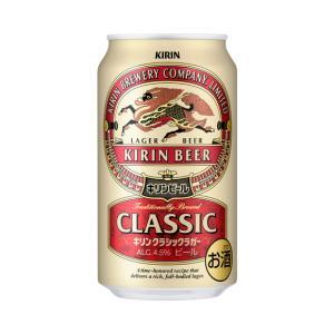 キリン クラシックビール 350ml 1ケース(24本入)|yorozuyasan