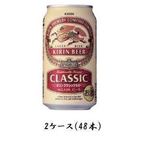 キリン クラシックビール 350ml 2ケース(48本入)|yorozuyasan