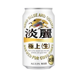 キリン 淡麗 極上生 350ml 2ケース(48本入)|yorozuyasan
