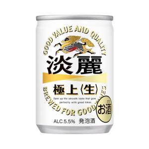 キリン 淡麗 135ml 1ケース(30本入) yorozuyasan