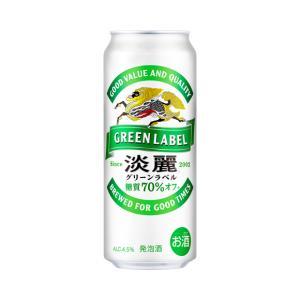 キリン 淡麗グリーンラベル 500ml 1ケース(24本入) yorozuyasan