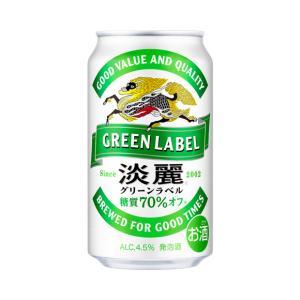 キリン 淡麗グリーンラベル 350ml 2ケース(48本入)|yorozuyasan