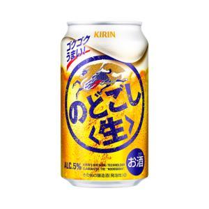 キリン のどごし生 350ml 1ケース(24本入)|yorozuyasan