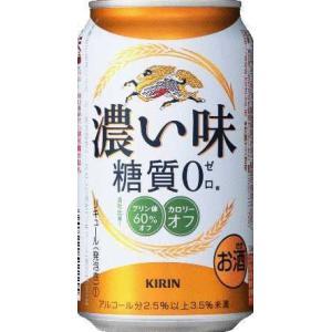 キリン 濃い味<糖質0> 350ml  1ケース(24本入)