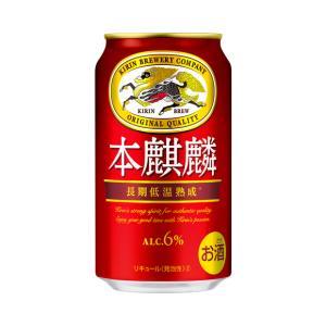 キリン 本麒麟 350ml 1ケース|yorozuyasan