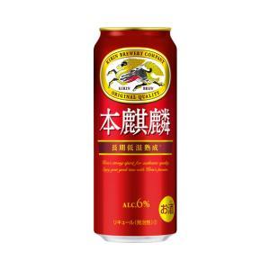 キリン 本麒麟 500ml 1ケース (24本入)|yorozuyasan