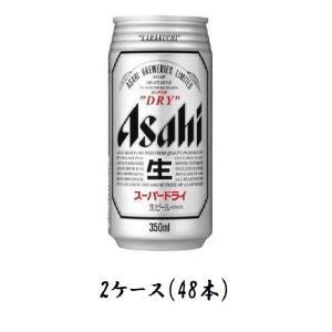 アサヒ スーパードライ 350ml 2ケース(48本入)|yorozuyasan
