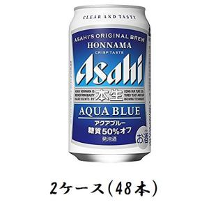 アサヒ 本生 アクアブルー 350ml  2ケース(48本入)|yorozuyasan