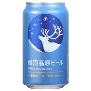 銀河高原ビール  小麦のビール缶 350ml 1ケース(24本入)|yorozuyasan