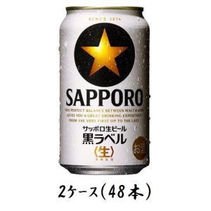 サッポロ 黒ラベル 350ml 2ケース(48本入)|yorozuyasan