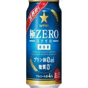 サッポロ 極ZERO(ゴクゼロ) 500ml  1ケース(24本入) yorozuyasan