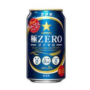 サッポロ 極ZERO ゴクゼロ 350ml 1ケース 24本入 の商品画像