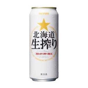 サッポロ 北海道生搾り 500ml 1ケース(24本入)|yorozuyasan