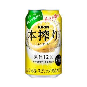 キリン 本搾りチューハイレモン 350ml  1ケース(24本入)|yorozuyasan
