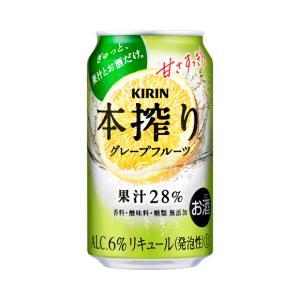 キリン 本搾りチューハイ  グレープフルーツ 350ml 1ケース(24本入)|yorozuyasan