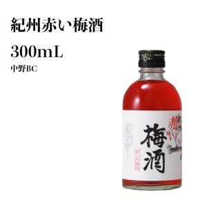長久 赤い梅酒 300ml|yorozuyasan