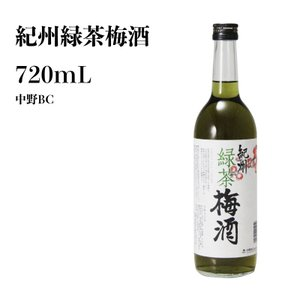 中野BC 紀州緑茶梅酒 720ml(箱入り) 12度 1本|yorozuyasan