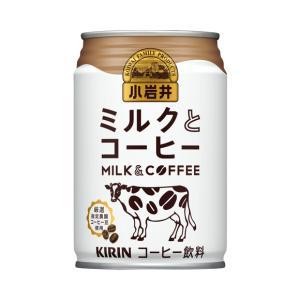 小岩井 ミルクとコーヒー 280g缶 2ケース(48本入)|yorozuyasan