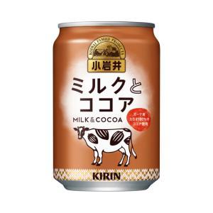 小岩井ミルクとココア 280缶 2ケース(48本入)|yorozuyasan