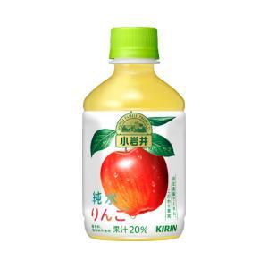 キリン 小岩井 リンゴ 280ml  1ケース(24本入)|yorozuyasan