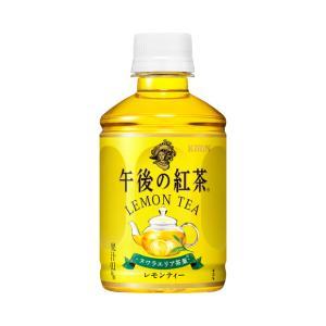 キリン 午後の紅茶 レモンティ  280ml 1ケース(24本入)|yorozuyasan