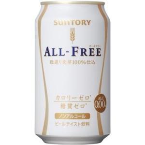 サントリー オールフリー 350ml 1ケース(24本入)|yorozuyasan