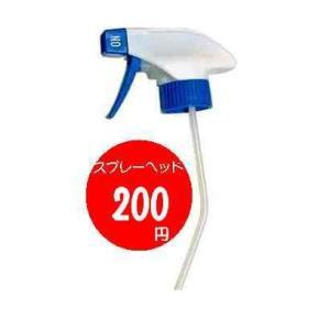 500ml用 スプレーヘッド 1本|yorozuyasan