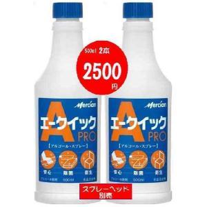 エークイック PRO 500mlペット 2本(スプレーヘッド別売)|yorozuyasan