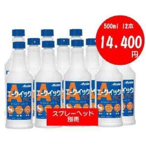 エークイック PRO 500ml 1ケース(12本) ※スプレーヘッド別売|yorozuyasan