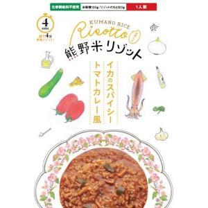 熊野米リゾット イカのスパイシートマトカレー風 320g(米飯類120g、リゾットのもと) 1箱 yorozuyasan