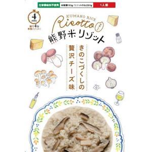 熊野米リゾット きのこづくしの贅沢チーズ味 320g(米飯類120g、リゾットのもと) 1箱 yorozuyasan