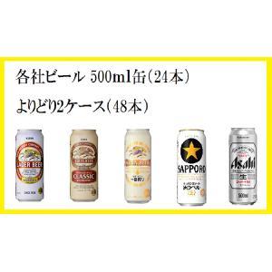各社ビール 500ml缶 よりどり 2ケース(48本)|yorozuyasan