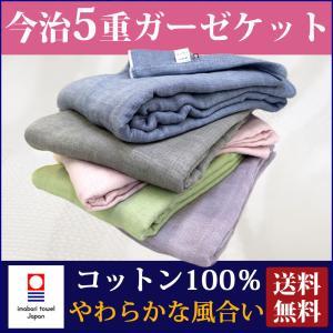 ちょっとわけあり 今治 タオル 5重 ガーゼケット シングル クレープ 日本製 綿100% タオルケ...