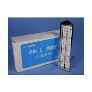 山本計器 平型温度計 L形 0〜100℃|yorozuyaseybey