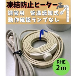 凍結防止ヒーター 鋼管用 ランプ無 RHE2  2m|yorozuyaseybey