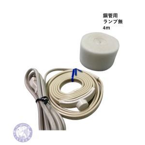 凍結防止ヒーター 鋼管用 ランプ無 RHE4  4m|yorozuyaseybey