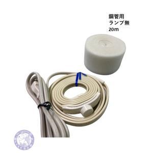 凍結防止ヒーター 鋼管用 ランプ無 RHE20  20m|yorozuyaseybey