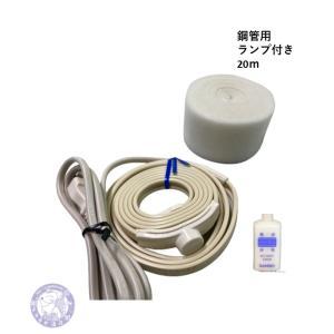 凍結防止ヒーター 鋼管用 ランプ付き L-RHE20  20m|yorozuyaseybey