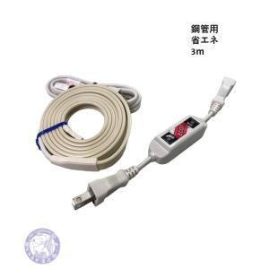 水道凍結防止ヒーター 鋼管用 エコセブンECO7型 3M 外気温感知型 |yorozuyaseybey