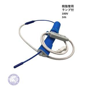 架橋ポリエチレン管・ポリブデン管用凍結防止ヒーター 3m   エコフィットヒーター  EFH3|yorozuyaseybey