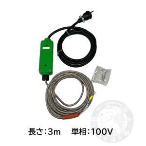 DenSan 雨樋・排水路凍結防止ヒーター T−3(100V 61W・3m) |yorozuyaseybey