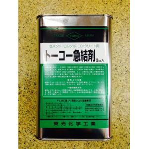 トーコー急結剤 2Kg 急硬性を必要とする 工事に|yorozuyaseybey