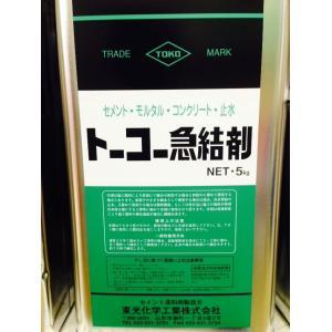 トーコー急結剤 5Kg 急硬性を必要とする 工事に|yorozuyaseybey
