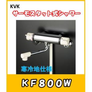 KVK サーモスタット式シャワー混合栓 KF800W 寒冷地仕様 |yorozuyaseybey