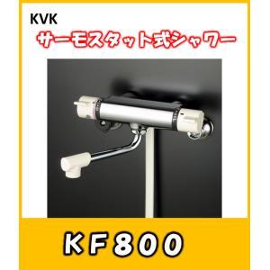 KVK サーモスタット式シャワー混合栓 KF800|yorozuyaseybey
