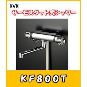 KVK サーモスタット式シャワー混合栓 KF800T|yorozuyaseybey