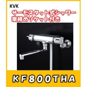 KVK  サーモスタット式シャワー  KF800THA  ●リフォームに便利な楽締め水栓|yorozuyaseybey