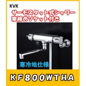 KVK  サーモスタット式シャワー KF800WTHA 寒冷地仕様  ●リフォームに便利な楽締め水栓|yorozuyaseybey