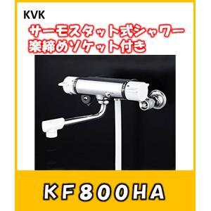 KVK  サーモスタット式シャワー KF800HA  ●リフォームに便利な楽締め水栓|yorozuyaseybey