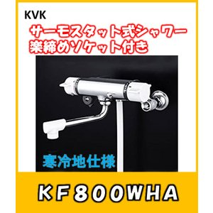 KVK  サーモスタット式シャワー KF800WHA  寒冷地仕様  ●リフォームに便利な楽締め水栓|yorozuyaseybey